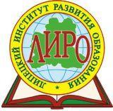 Липецкий институт развития образования